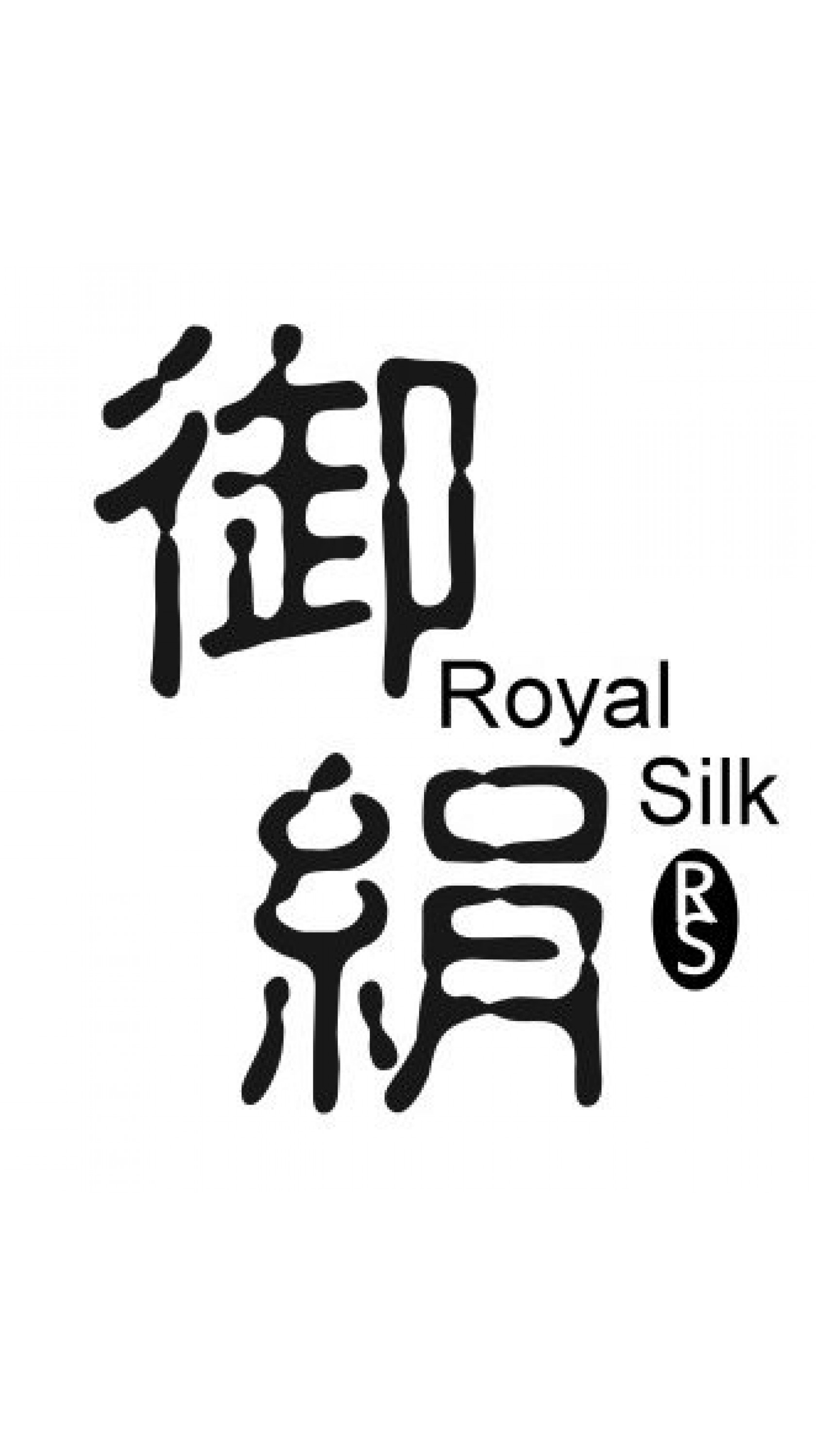 【Royal Silk】