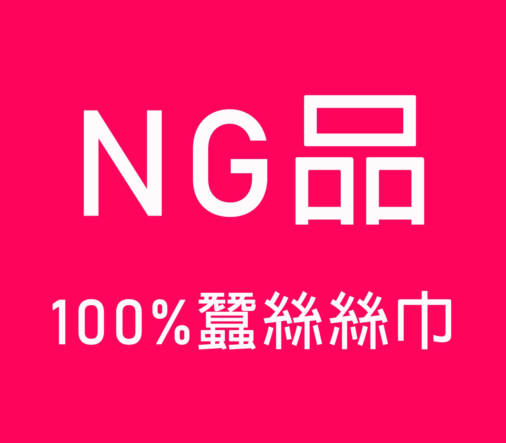 闕蘭絹100%蠶絲絲巾 (瑕疵商品/隨機出貨)