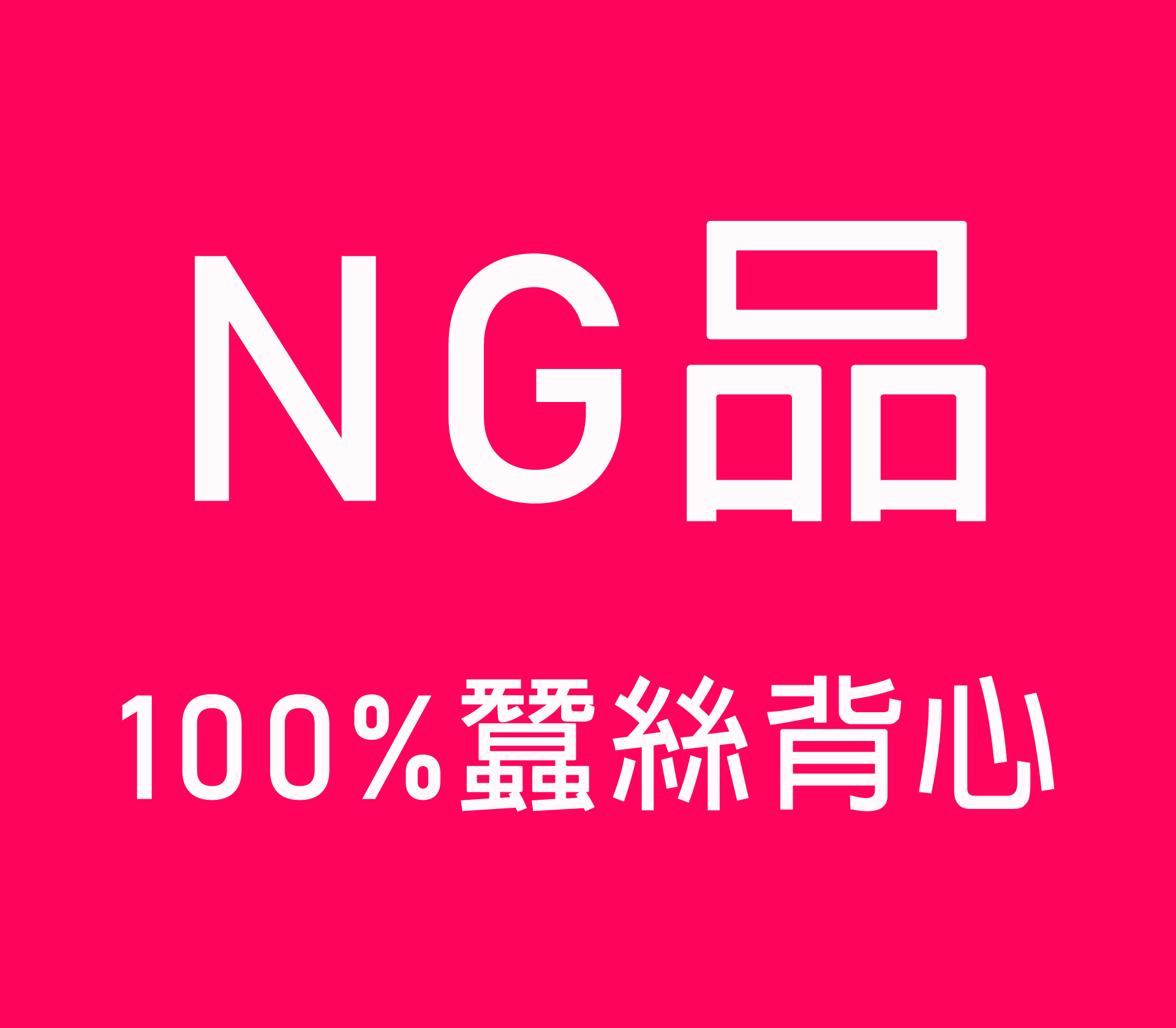 闕蘭絹親膚舒適100%蠶絲背心-9910 (瑕疵商品/隨機出貨)