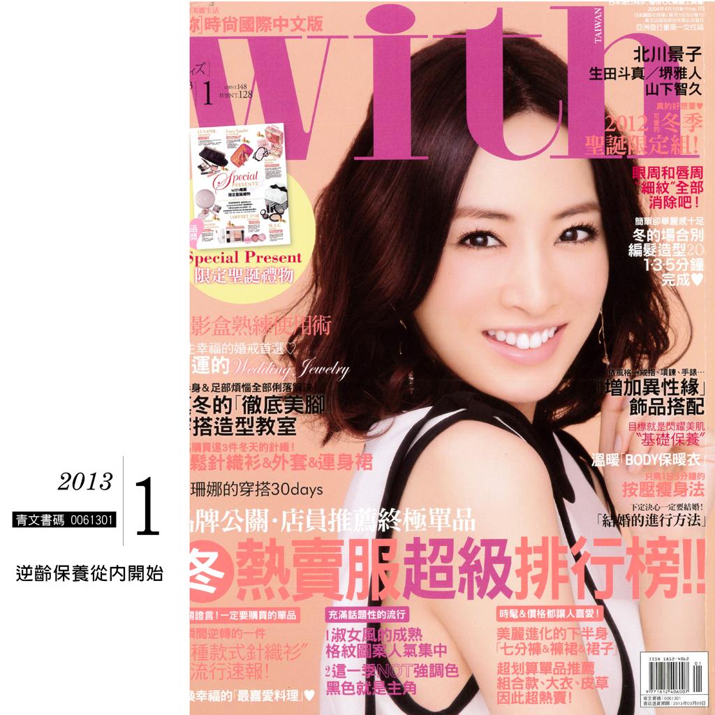 2013/雜誌