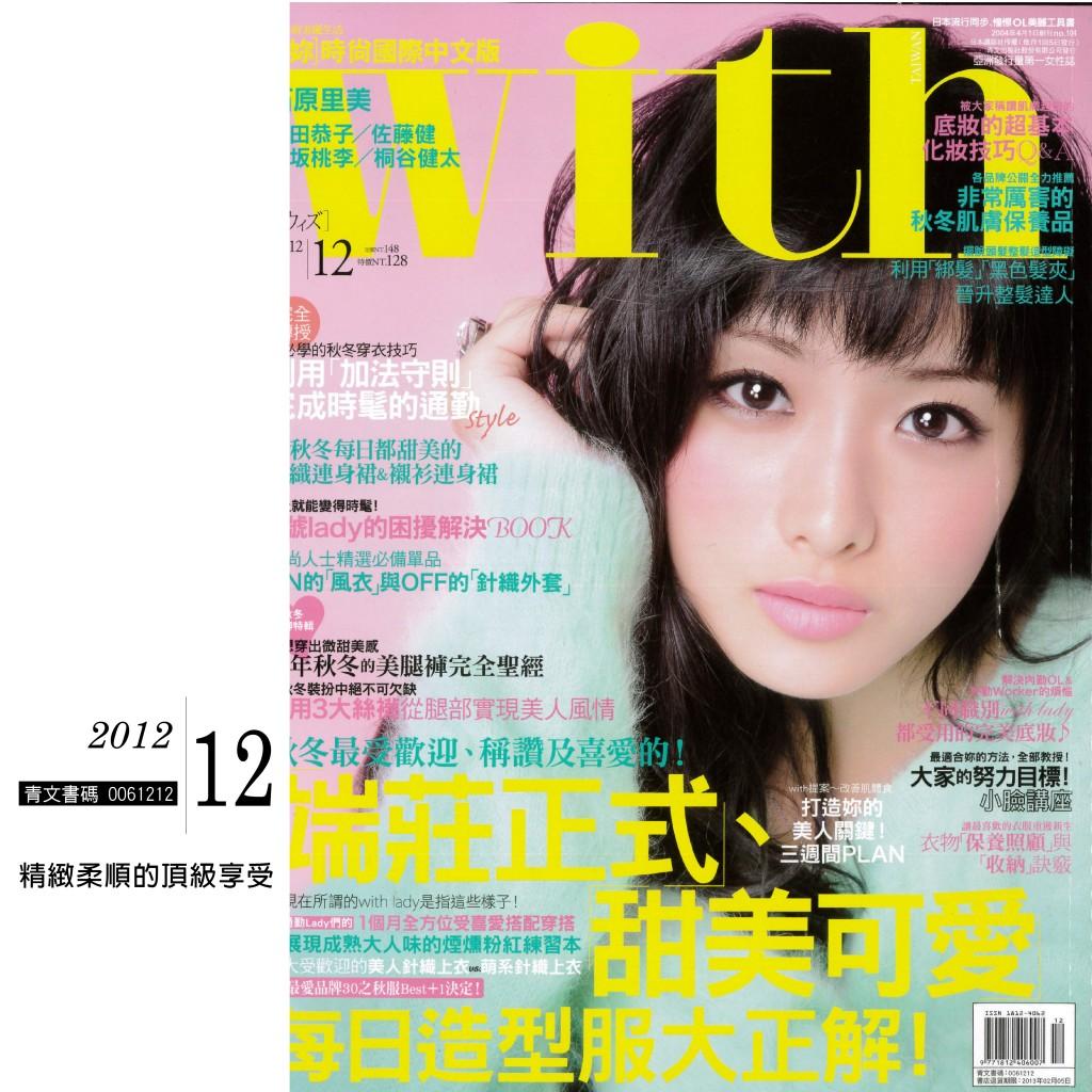 2012/雜誌